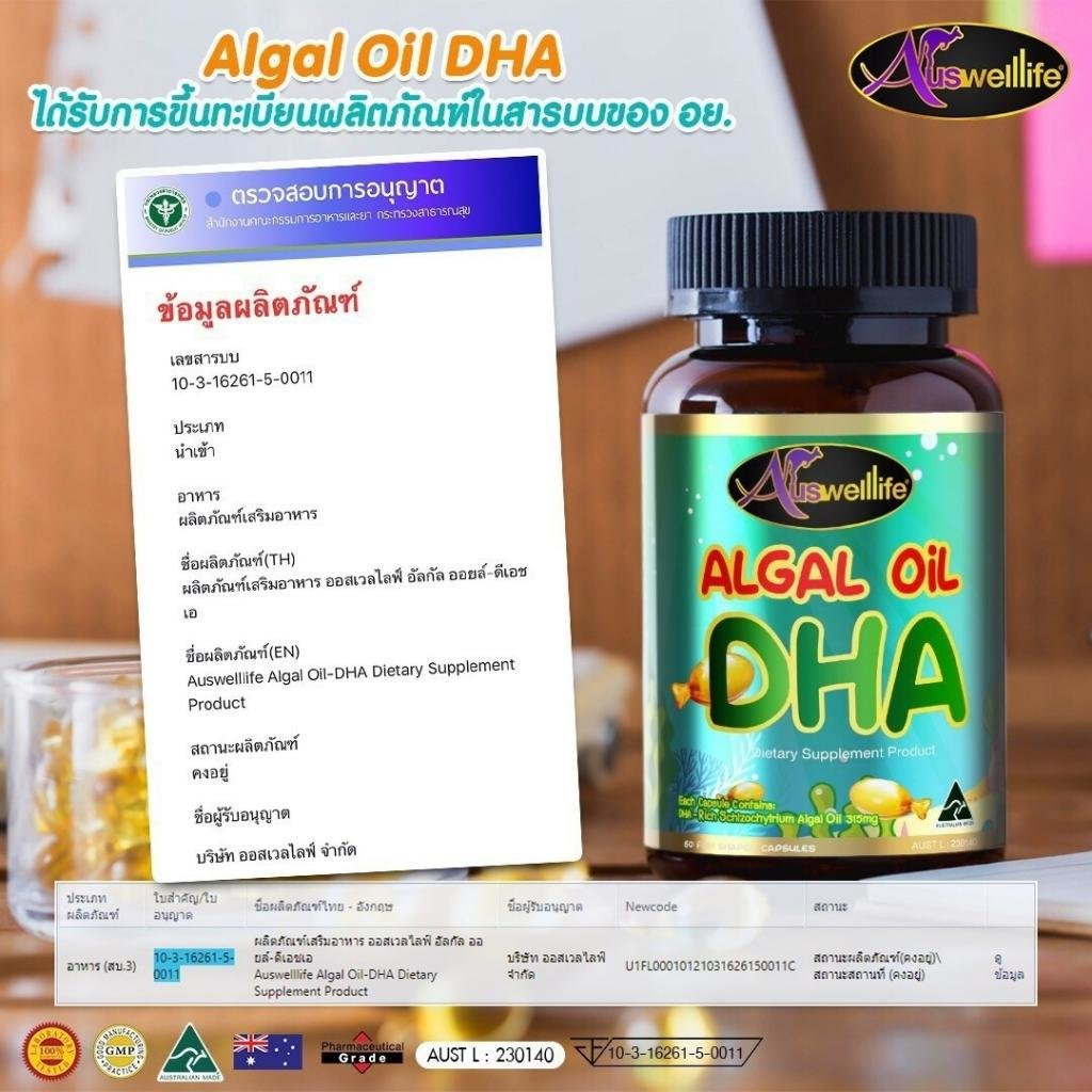Auswelllife DHA Algal Oil