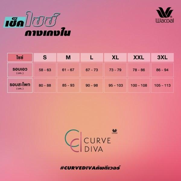 วาโก้ บราสำหรับสาวพลัสไซซ์ Wacoal Curve Diva รุ่น WXQ301 สีเบจ (BE)