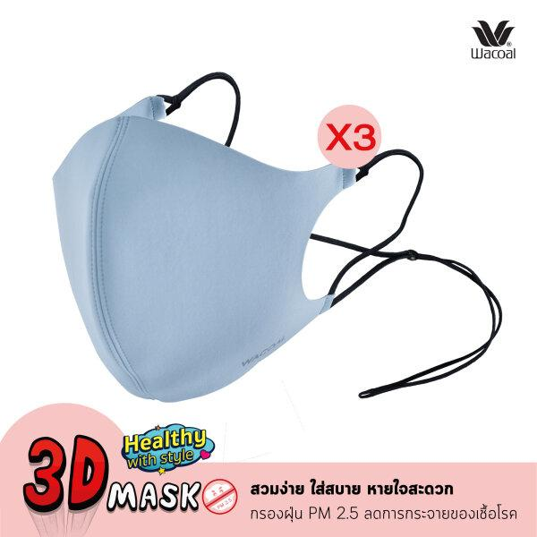 Wacoal 3D MASK Healthy With Style เซ็ต 3 ชิ้น รุ่น WW3002 สีเทา (GY)