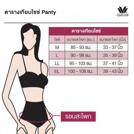 Wacoal Material Innovation Bamboo Half Panty Pack 3 ชิ้น รุ่น WU3585