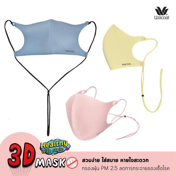 Wacoal 3D MASK Healthy With Style เซ็ต 3 ชิ้น รุ่น WW3003 สีแฟชั่น