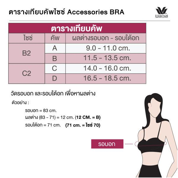 Wacoal Mood Accessories รุ่น MM9052 สีเบจ (BE)