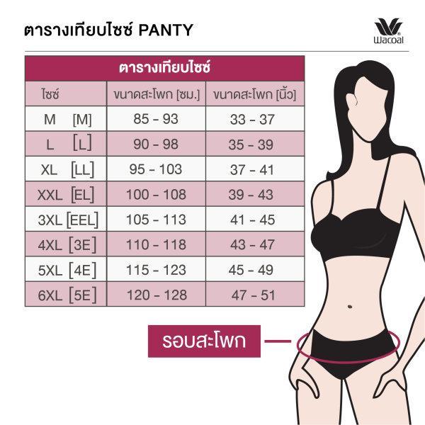 Wacoal Short Panty กางเกงในรูปแบบเต็มตัว เซ็ต 3 ชิ้น รุ่น WU4687 สีดำ (BL)
