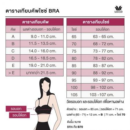 Wacoal Mood Travel Bra รุ่น MM1E52 สีดำ (BL)