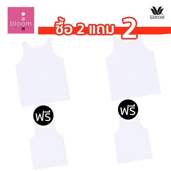 Wacoal Bloom Step 1 เซ็ต 4 ชิ้น รุ่น WH6Q49  เสื้อบังทรงตัวยาว แบบเรียบ สีขาว (WH)