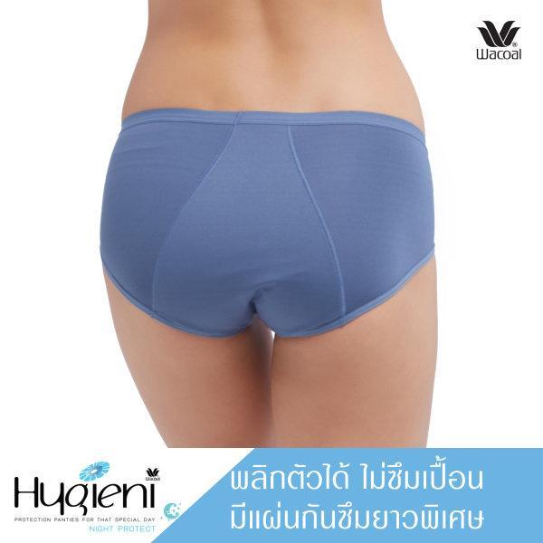 โอบกระชับ ไม่ซึมเปื้อน สำหรับกลางคืน Wacoal Panty Feminine Protection : รุ่น Hygieni WU5202 Set 2 ชิ้น สีน้ำเงินเข้ม (NB)
