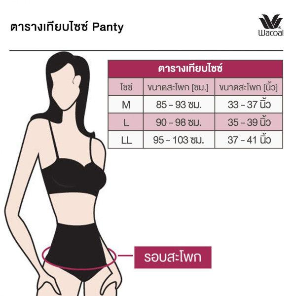 Wacoal Cool Innovation Panty รุ่น W65X37 สีเบจ (BE)