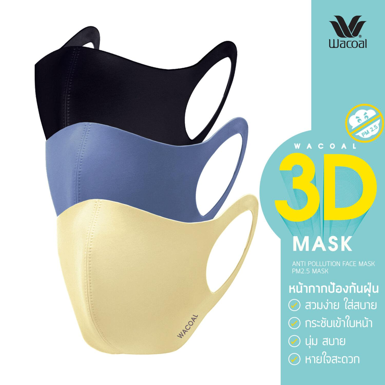 Wacoal 3D FACE MASK ANTI POLLUTION เซ็ต 3 ชิ้น รุ่น WW3001 สีดำ (BL),สีน้ำเงิน (BU),สีเหลือง (YE)