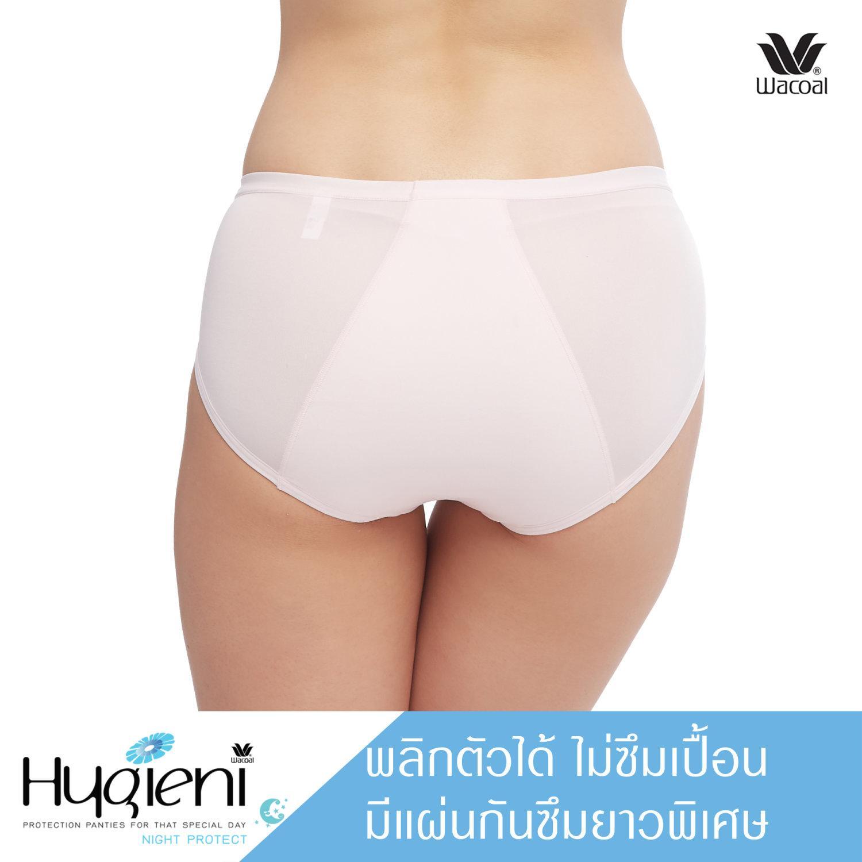 กลัวประจำเดือนเลอะ พลิกตัวไม่ถนัด เลือกใส่ Hygieni Night Wacoal Panty Feminine Protection : รุ่น Hygieni WU5202 Set 2 ชิ้น สีชมพู (PI)