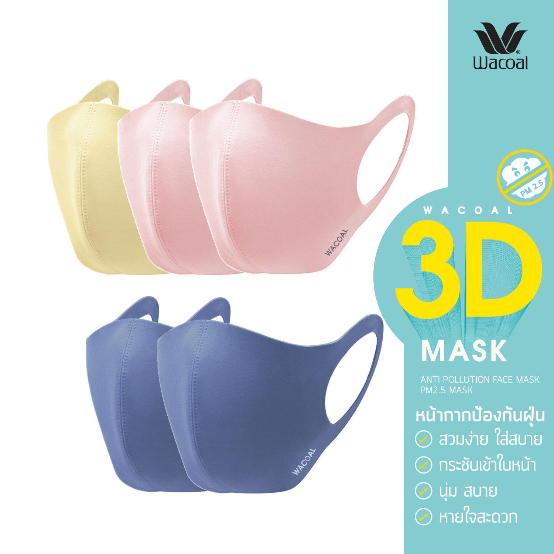 Wacoal 3D FACE MASK ANTI POLLUTION เซ็ต 5 ชิ้น รุ่น WW3001 สีเหลือง (YE),สีชมพู (LG),สีชมพู (LG),สีน้ำเงิน (BU),สีน้ำเงิน (BU)