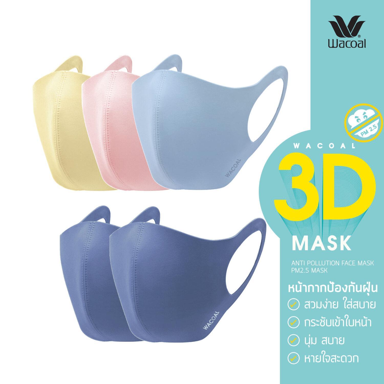 Wacoal 3D FACE MASK ANTI POLLUTION เซ็ต 5 ชิ้น รุ่น WW3001 สีเหลือง (YE),สีชมพู (LG),สีเทา (GY),สีน้ำเงิน (BU),สีน้ำเงิน (BU)