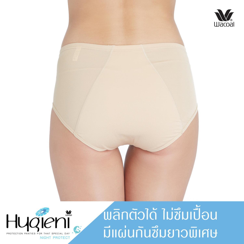 โอบกระชับ ไม่ซึมเปื้อน สำหรับกลางคืน Wacoal Panty Feminine Protection : Hygieni รุ่น WU5051 Set 2 ชิ้น สีเนื้อ (NN)