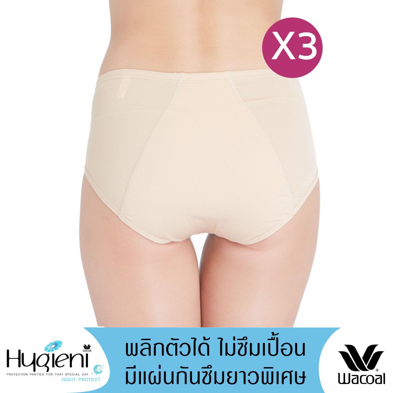 วาโก้ กางเกงในอนามัย ครึ่งตัว (Wacoal Hygieni Night Short Panty) รุ่น WU5051 Set 3 ชิ้น สีเนื้อ(NN)