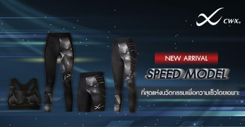 CW-X Speed Model | New Tight!