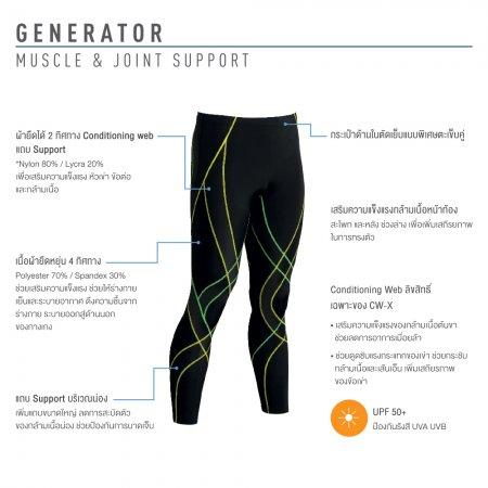 CW-X Generator Woman รุ่น  IC919G สีดำ (ขา 9 ส่วน)