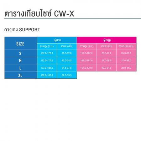 CW-X Stabilyx Woman รุ่น IC9165 สีรุ้ง VI (ขา 6 ส่วน)
