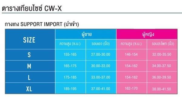 CW-X Speed Model Man รุ่น IC907M สี GY (ขา 9 ส่วน)