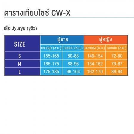 CW-X เสื้อจูริว JYURYU TOP Woman รุ่น  IC6172 สี SP