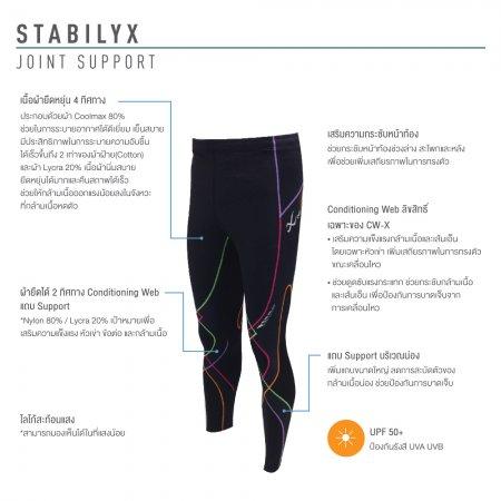 CW-X Stabilyx Woman รุ่น IC9195 สีเส้นชมพู (ขา 9 ส่วน)
