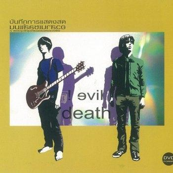 DVD-DEATH LIVE / DEATH OF A SALEMAN