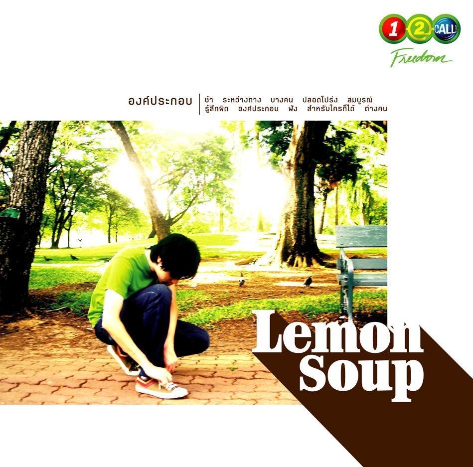 CD-องค์ประกอบ / LEMONSOUP