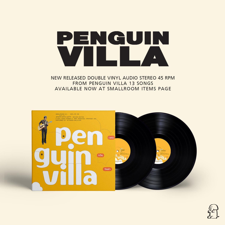 VINYL : ออกไปข้างนอก | PENGUIN VILLA