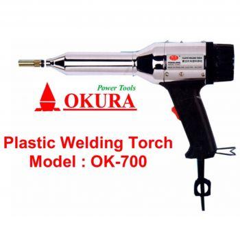 ปืนเชื่อม PVC ตรา Okura No.OK-700