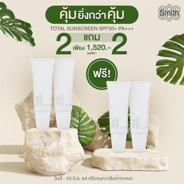 Smith Total Sunscreen SPF50+ PA+++ 30g. (ซื้อ 2 แถม 2 )