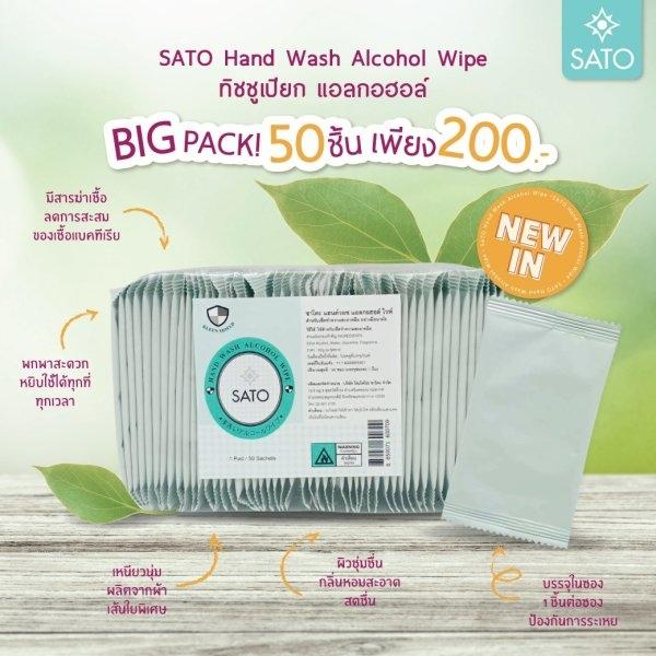 Big Pack! SATO Hand Wash Alcohol Wipe 50 ชิ้น