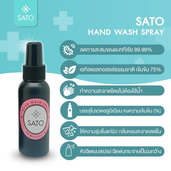 สเปรย์แอลกอฮอล์ขวดอลูฯ SATO Hand Wash Spray 3 ขวด ส่งฟรี