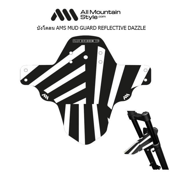 AMS MUD Guard Dazzle/Black