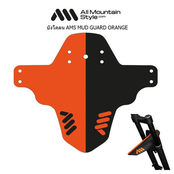 AMS MUD Guard Orange