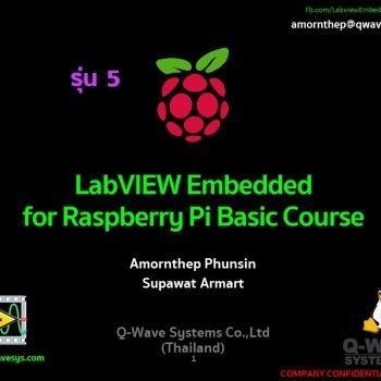 คอร์สอบรม LabVIEW Embedded for Raspberry Pi รุ่น 5 (วันธรรมดา)