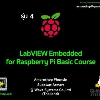 คอร์สอบรม LabVIEW Embedded for Raspberry Pi รุ่น 4