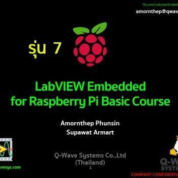 รุ่น 7 คอร์สอบรม LabVIEW Embedded for Raspberry Pi (พฤหัส-ศุกร์)