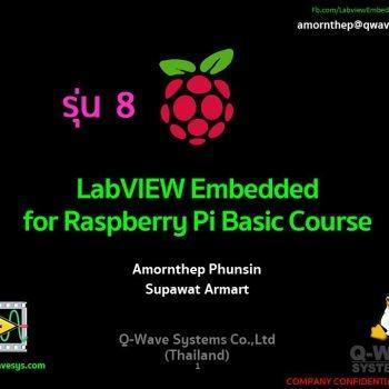 รุ่น 8 คอร์สอบรม LabVIEW Embedded for Raspberry Pi (พฤหัส-ศุกร์)