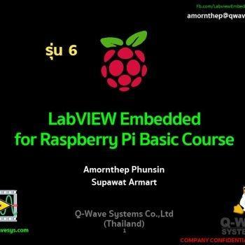 คอร์สอบรม LabVIEW Embedded for Raspberry Pi รุ่น 6 (เสาร์-อาทิตย์)