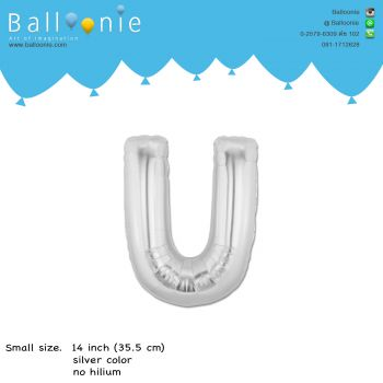 ลูกโป่งตัวอักษร U ขนาด 14 นิ้ว