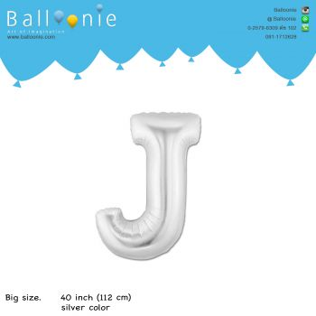 ลูกโป่งตัวอักษร J ขนาด 40 นิ้ว