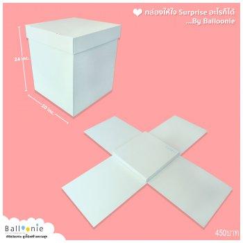 กล่องเปล่า Surprise Box พร้อมโบว์