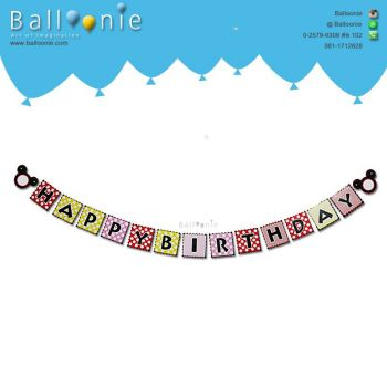 ธงปาร์ตี้  Happy Birth Day ลายมิกกี้เม้าส์