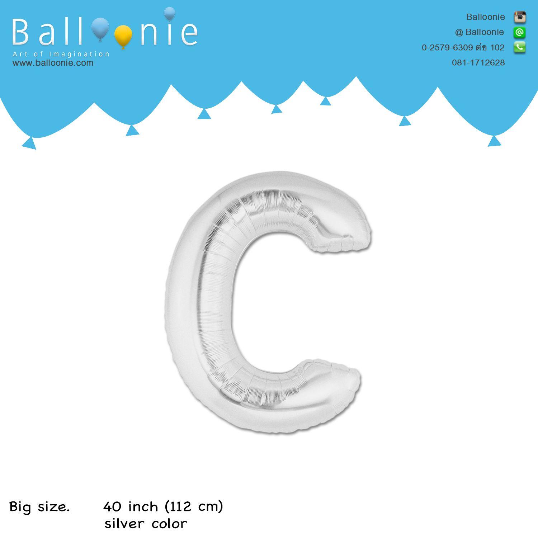 ลูกโป่งตัวอักษร C ขนาด 40 นิ้ว