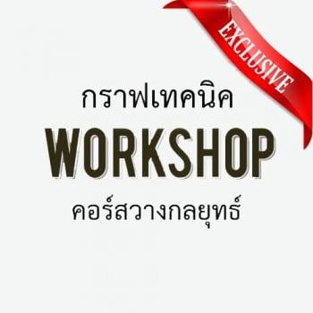 Exclusive Workshop กลุ่มเล็ก : คอร์สกลยุทธ์ ติวเข้มจัดเต็ม 2 วัน