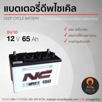แบตเตอรี่ดีพไซเคิล 65(C5),80(C20) แอมป์ Deep Cycle Battery 65(C5),80(C20) Ah