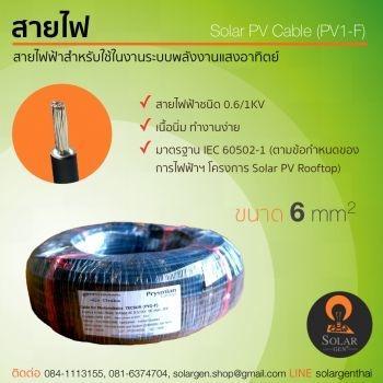สายไฟโซลาร์เซลล์ Solar Cable PV1-C 6 mm2(สีดำ)