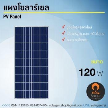 แผงโซลาร์เซลล์ 120 วัตต์ Solar PV Panal 120 W 10 แผง/Lot