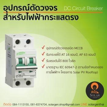 ตู้ควบคุม 1 เฟส 2 สตริง Solar PV Main Switch Broad 2 Strings