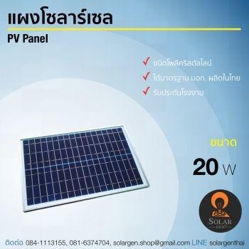 แผงโซลาร์เซลล์ 20 วัตต์ Solar PV Panal 20 W 10 แผง/Lot