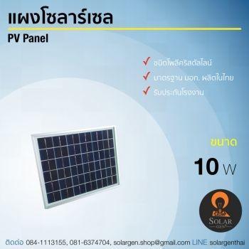แผงโซลาร์เซลล์ 10 วัตต์ Solar PV Panal 10 W
