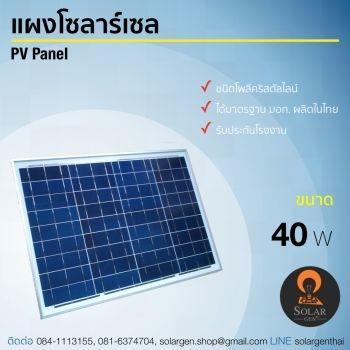 แผงโซลาร์เซลล์ 40 วัตต์ Solar PV Panal 40 W 10 แผง/Lot